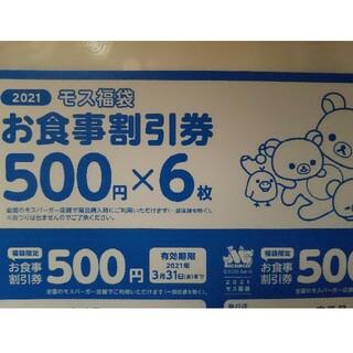 モスバーガー ¥3000分(フード/ドリンク券)