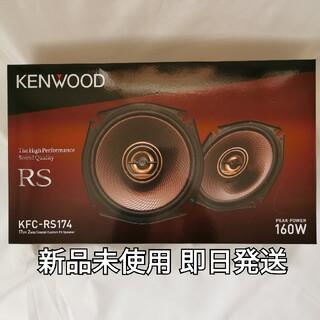 ケンウッド(KENWOOD)のお正月も即日発送 ケンウッド KFC-RS174 新品未使用(カーオーディオ)