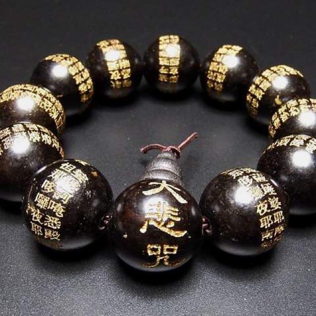 『大悲呪』大悲呪(中文漢字)彫り黒 メンズのアクセサリー(ブレスレット)の商品写真