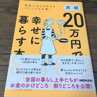 ニッケイビーピー(日経BP)の月収20万円で幸せに暮らす本 家計にはときめきもメリハリも大事!(住まい/暮らし/子育て)