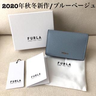 フルラ(Furla)の付属品全て有り★新品 FURLA 2020年秋冬新作 名刺ケース ブルーベージュ(名刺入れ/定期入れ)