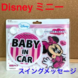 ディズニー(Disney)のDisney ミニー スイングメッセージ BABY IN CAR 新品未開封品(車外アクセサリ)