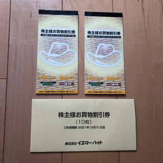 イエロー(yellaw)のイエローハット 株主優待 6000円分(ショッピング)