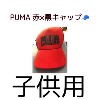 プーマ(PUMA)のPUMA プーマ 子供用キャップ 赤黒(帽子)
