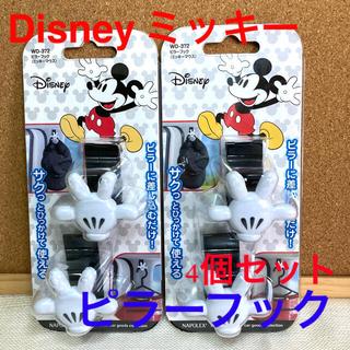 ディズニー(Disney)のDisney ミッキー ピラーフック 2個セット 車内アクセサリー 新品未開封品(車内アクセサリ)