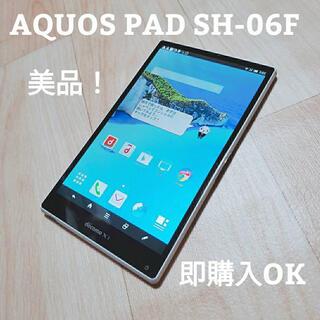 アクオス(AQUOS)のAQUOS PAD SH-06F 美品 ホワイト 即購入OK(タブレット)