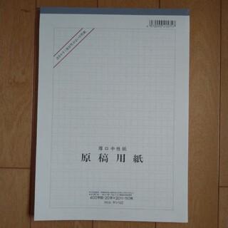 原稿用紙 厚口中性紙 400字詰 40枚 アピカ(その他)