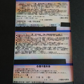 ハイキュー展東京会場チケット1月10日(日) 13:00入場案内一般/学生 1枚(声優/アニメ)