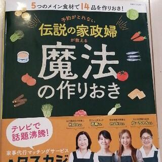 予約がとれない伝説の家政婦が教える魔法の作りおき(料理/グルメ)
