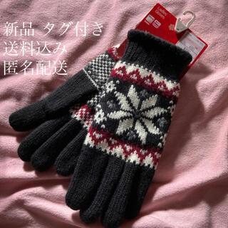 シマムラ(しまむら)の(276) 新品 雪柄 発熱 ニット グローブ 手袋 ブラック ホワイト(手袋)