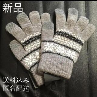 シマムラ(しまむら)の(293) 新品 タッチパネル対応 雪柄 ニット 手袋 グレー(手袋)