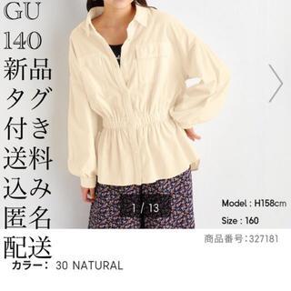 ジーユー(GU)の(414) 新品 GU 140 ギャザーコーデュロイシャツ(長袖) ナチュラル(ブラウス)