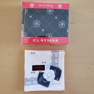 クレイサス(CLATHAS)のクレイサスエコバッグ&大判ハンカチ(エコバッグ)