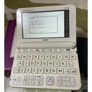 カシオ(CASIO)のCASIO 電子辞書 EX-word AZ-Y4700edu ホワイト(電子ブックリーダー)
