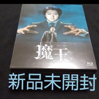 アラシ(嵐)の魔王 Blu-ray BOX (TVドラマ)