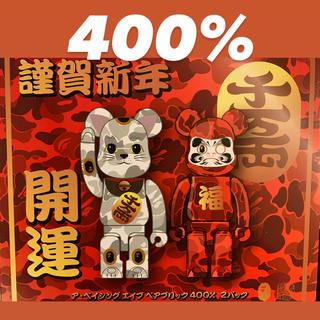 メディコムトイ(MEDICOM TOY)のBE@RBRICK BAPE®️ 招き猫 & 達磨 400% 2PACK(フィギュア)