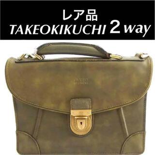 タケオキクチ(TAKEO KIKUCHI)の【美品】☆タケオキクチ 2WAY ハンドバッグ カーキ×ゴールドカラー(ショルダーバッグ)