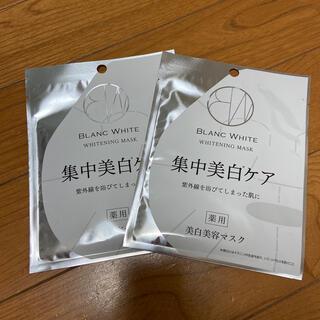 ナリス化粧品 - ブランホワイト フェイスマスク2枚