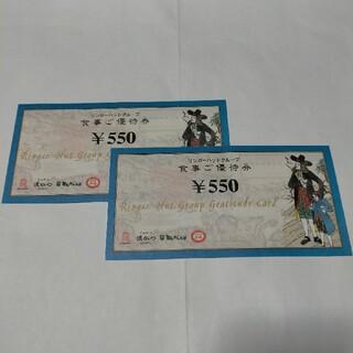 リンガーハット 1100円分 株主優待券(レストラン/食事券)