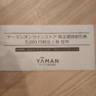ヤーマン(YA-MAN)のヤーマン オンラインストア 株主優待 5000円分(その他)