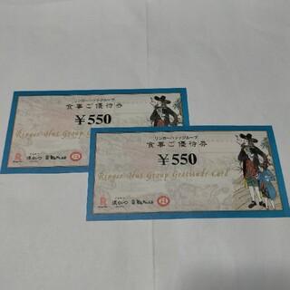 リンガーハット 株主優待券 1100円分(フード/ドリンク券)