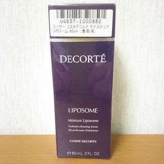 コスメデコルテ(COSME DECORTE)の[新品送料込,60ml] コスメデコルテ モイスチュア リポソーム コーセー(美容液)