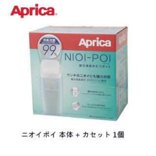 アップリカ(Aprica)のおむつゴミ箱*アップリカ(紙おむつ用ゴミ箱)
