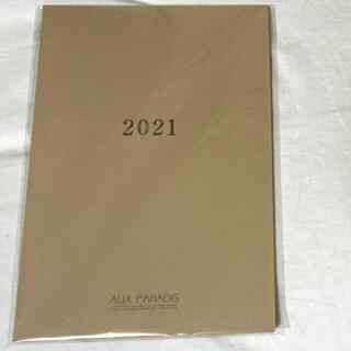 オゥパラディ(AUX PARADIS)のAUX PARADIS  2021年 スケジュール手帳 (カレンダー/スケジュール)