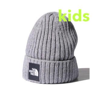 ザノースフェイス(THE NORTH FACE)の【 kids 】ミックスグレー2 ★ ニット帽 帽子 ★ ノースフェイス(帽子)