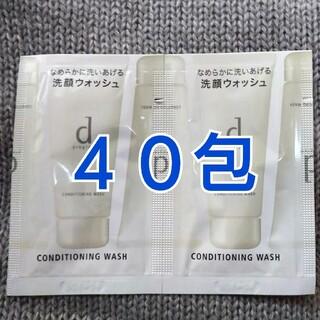 ディープログラム(d program)のdプログラム コンディショニングウォッシュ 40包 洗顔料 サンプル(洗顔料)