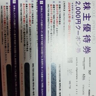 アズール(AZZURE)のバロックジャパンリミテッド 株主優待券 6000円(ショッピング)