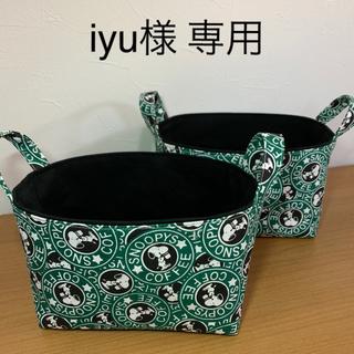 スヌーピー 布バスケット ハンドメイド(インテリア雑貨)