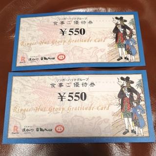 リンガーハット 食事ご優待券 1100円分(レストラン/食事券)