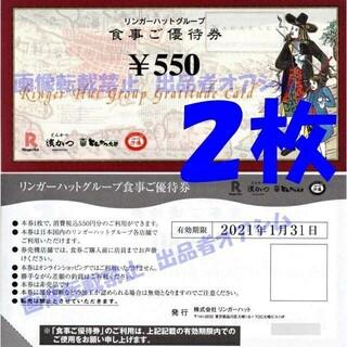 2枚 リンガーハット株主優待券1100円分(550円券2枚) 濱かつ(レストラン/食事券)