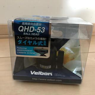 ベルボン(Velbon)のVelbon 自由雲台 QHD-53(その他)