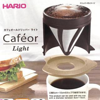 ハリオ(HARIO)のレアカラー‼︎カフェオール ハリオ(コーヒーメーカー)