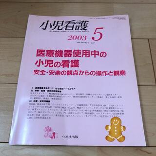 ★へるす出版★小児看護★2003.5(専門誌)