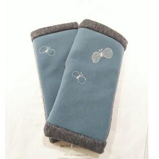 ミナペルホネン(mina perhonen)のミナペルホネン ハンドメイドアームウォーマー dop choucho 水色(手袋)