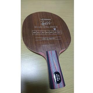 ヤサカ(Yasaka)の馬林エキストラスペシャル 中国式(卓球)