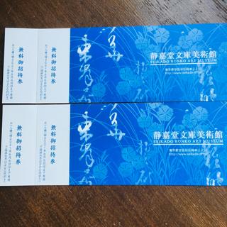 ミツビシ(三菱)の静嘉堂文庫美術館 招待券(美術館/博物館)