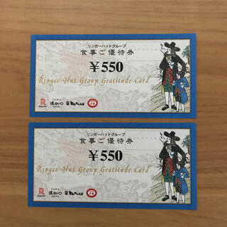 リンガーハットグループ株主優待券 550円×2枚(レストラン/食事券)