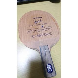 ヤサカ(Yasaka)の馬林ソフトカーボン 中国式(卓球)