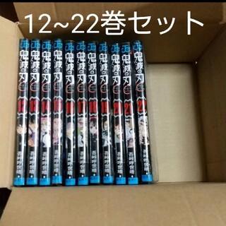 シュウエイシャ(集英社)の鬼滅の刃 12〜22巻セット 新品未使用(全巻セット)