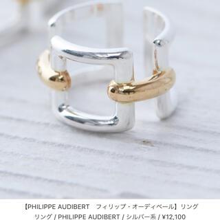 フィリップオーディベール(Philippe Audibert)のコンビリング(リング(指輪))