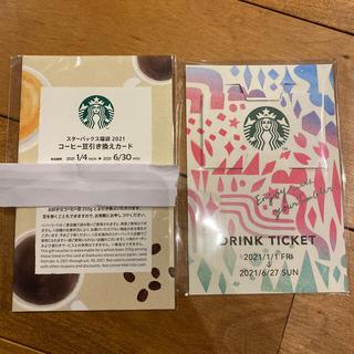 スターバックスコーヒー(Starbucks Coffee)のスターバックス  福袋 ドリンクチケット6枚 コーヒー豆引き換えカード1枚(フード/ドリンク券)