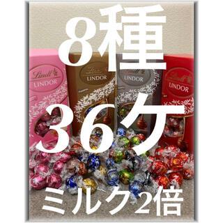 リンツ(Lindt)の★金銀ピンク・8種36個ミルク2倍★コストコ リンツ リンドール チョコレート(菓子/デザート)