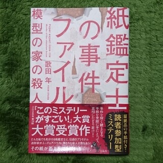 タカラジマシャ(宝島社)の紙鑑定士の事件ファイル模型の家の殺人(文学/小説)