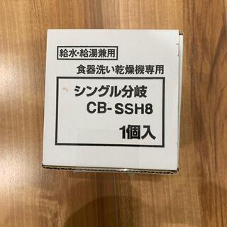 トウトウ(TOTO)の分岐水栓 CB-SSH8 未使用品(食器洗い機/乾燥機)