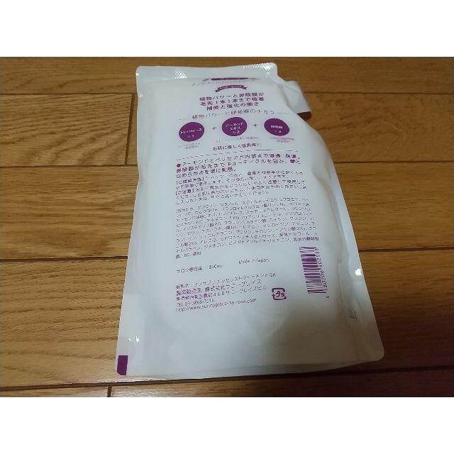 【サロン品質】サニープレイス ナノサプリ コンディショナー グレープ コスメ/美容のヘアケア/スタイリング(コンディショナー/リンス)の商品写真
