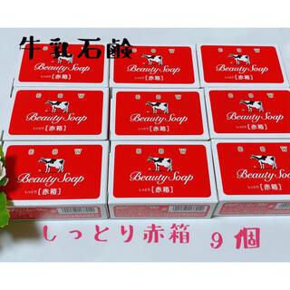 ギュウニュウセッケン(牛乳石鹸)の牛乳石鹸 カウブランド 赤箱 100g×9個(ボディソープ/石鹸)